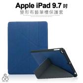變形金剛 Apple iPad 9.7吋 五代 六代 AIR Air2 平板皮套 帆布紋 保護套 智能 休眠 內置筆槽 支架