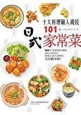 10大料理職人親授101道日式家常菜:900張簡單易懂步驟圖,讓您在家輕鬆做出健