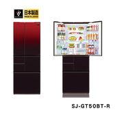 SHARP 夏普 551L除菌離子變頻觸控六門對開冰箱 SJ-GX55ET