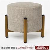 小凳子家用板凳椅子沙發凳客廳茶幾凳北歐換鞋凳時尚矮凳成人圓凳 ATF 聖誕鉅惠