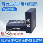 切換器 鼠標鍵盤共享切換器2臺主機電腦多開共用一套USB同步器鼠標鍵盤