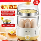 煮蛋器 小熊煮蛋器自動斷電雙層蒸蛋器定時家用小型迷你雞蛋羹神器早餐機 風馳