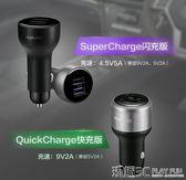 車載充電器 車載充電器快充版多功能車充快充雙USB適用華為p20 新品特賣
