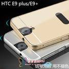 88柑仔店~HTC E9+金屬邊框手機殼 E9 plus防摔保護套 E9+金屬邊框+背板外殼