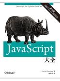 (二手書)JavaScript大全 第六版