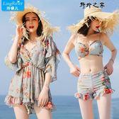 水母衣 泳衣女三件套小香風比基尼分體裙式保守小胸聚攏泡溫泉游泳衣  野外之家