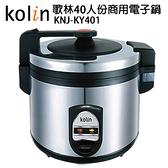 Kolin歌林 40人份營業用電子鍋 KNJ-KY401 KNJKY401 另有電子保溫鍋 煮飯鍋 電鍋