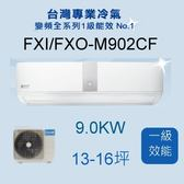 【良峰空調】9.0KW 13-16坪 一對一 變頻單冷空調 藍波防鏽《FXI/FXO-M902CF》主機板7年壓縮機10年保固
