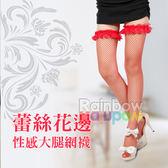 性感絲襪 性感蕾絲花邊大腿網襪(紅色)【滿千87折】包裝隱密