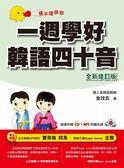 信不信由你一週學好韓語四十音「全新修訂版」(附CD+MP3)