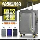 American Tourister 新秀麗 美國旅行者 20吋 大容量 行李箱 登機箱 商務箱 TSA國際海關鎖 DB7