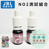 [ 河北水族 ] JBL珍寶 【 NO2 測試劑組 】亞硝酸 測試組