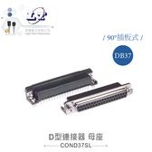 『堃邑』DB37 37P D型母座 90°插板式+銅柱