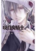 吸血鬼騎士 memories 02
