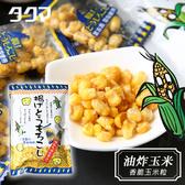 日本 TAKUMA 油炸玉米 50g 油炸 玉米 玉米粒 宮古島雪鹽 餅乾