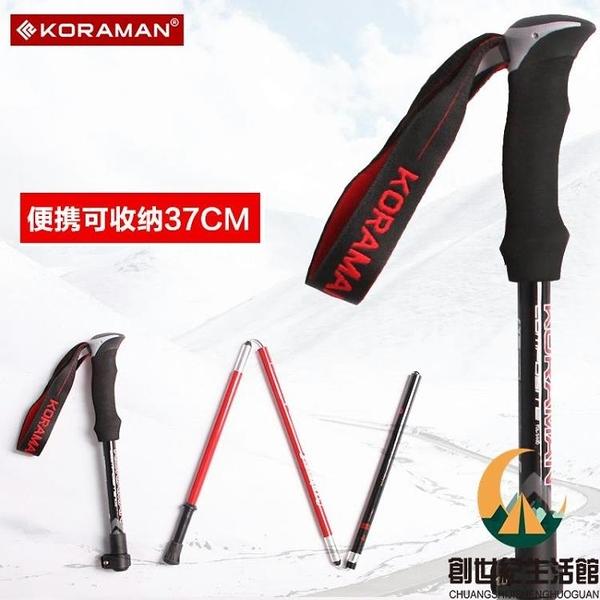 戶外登山杖碳素超輕伸縮外鎖折疊手杖登山裝備徒步爬山棍超短便攜【創世紀生活館】
