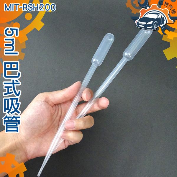 《儀特汽修》 巴式吸管 巴氏滴管 拋棄式吸管 5ml 長200mm PE材質 環保 實驗 10入 MIT-BSH200