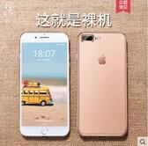 手機殼iPhone8手機殼蘋果7plus透明8p超薄矽膠輕薄硬殼全包防摔7保護套 名創家居館