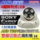 【CHICHIAU】AHD 720P SONY 130萬畫素1200TVL(類比1200條解析度)雙模切換四陣列燈半球型夜視監視器攝影機