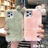 蘋果手機殼 適用于蘋果11promax手機殼7p/8plus毛絨絨iPhone X