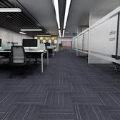 地毯拼接臥室房間辦公室工程商用寫字樓方塊墊【聚寶屋】