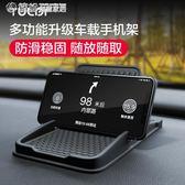 車載手機架汽車支架車用導航架卡扣式車上支撐架防滑墊 「繽紛創意家居」