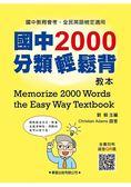國中2000分類輕鬆背【教本】