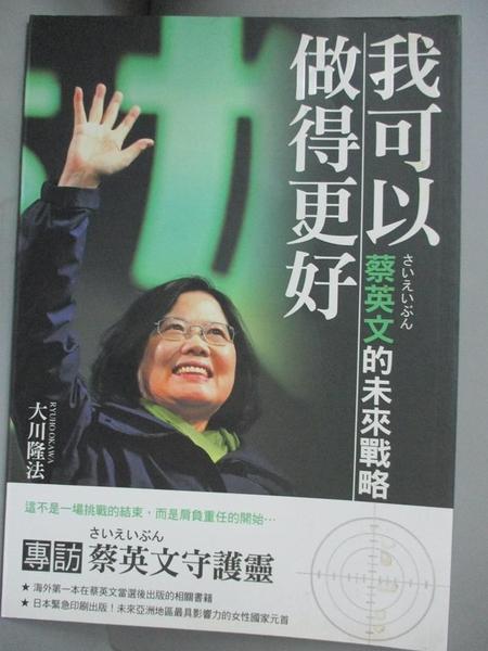 【書寶二手書T9/政治_IPQ】我可以做得更好 : 蔡英文的未來戰略_大川隆法