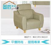 《固的家具GOOD》35-2-AV 來福一人沙發