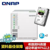 【超值組】QNAP TS-332X-2G 搭 希捷 那嘶狼 8TB NAS碟x3
