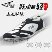 威量跑步釘鞋田徑鞋短跑男女訓練鞋超輕學生比賽專業中長跑釘子鞋