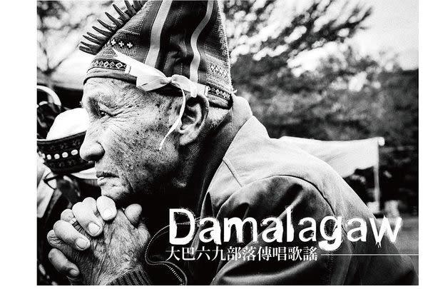 DAMALAGAW 大巴六九部落傳唱歌謠 CD    (購潮8)