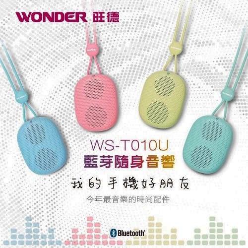 頸掛式藍芽隨身音響 WS-T010U