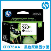 HP 920XL 高容量 黑色 原廠墨水匣 CD975AA 墨水匣 印表機墨水