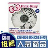 Hello Kitty CD-R 52X 10片 白金片 空白燒錄片 CD 光碟 空白光碟片 燒錄片 白色