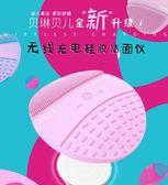 潔面儀硅膠刷電動毛孔清潔神器洗臉儀【3C玩家】