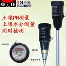 土壤測試器 高精度土壤PH計酸度計 土壤PH測試儀器 水分檢測儀 土壤濕度計儀 城市科技DF