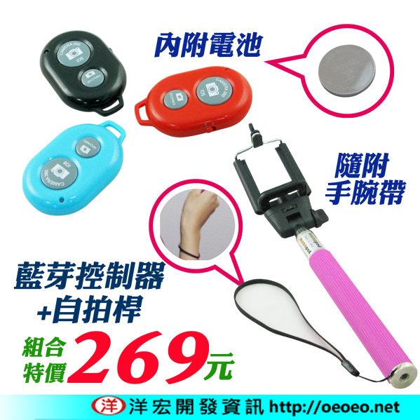 【269元】自拍桿+藍芽控制器 超殺組合價 藍芽遙控 拍照控制 自拍照 自拍桿 洋宏資訊周邊最便宜