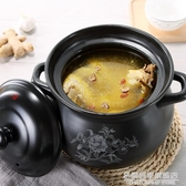 家用煲湯砂鍋 熬粥燉鍋耐熱陶瓷煲土鍋燃氣用砂鍋套裝 NMS名購居家