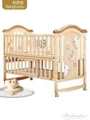 新生嬰兒床兒拼接大床實木無漆床邊床歐式寶寶bb兒童多功能搖籃床 黛尼時尚精品
