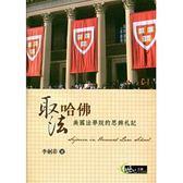 (二手書)取法哈佛:美國法學院的思辨札記
