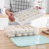 餃子盒 餃子盒凍餃子家用水餃盒雞蛋盒冰箱保鮮收納盒速凍餃子混沌盒托盤12款可選 童趣屋