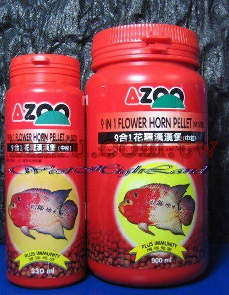 【西高地水族坊】AZOO 9合1花羅漢漢堡(900ml)(中粒)