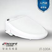 【台灣吉田】JT-100A 智能型微電腦馬桶蓋/馬桶座-標準版