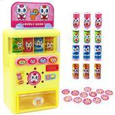 寶麗會說話的自動飲料售貨機女孩過家家販賣機玩具兒童 WE1033『優童屋』