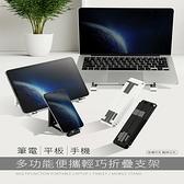 筆電/平板/手機 多功能便攜輕巧折疊支架 IP-MA30 手機架 平板架 筆電散熱 追劇