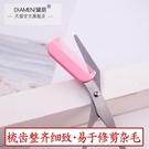 Diamen/黛萌修眉剪刀帶眉梳化妝剪初學者新手修眉毛小梳子工具