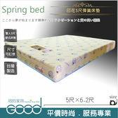 《固的家具GOOD》134-5-AMT 印花5尺彈簧床墊
