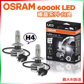 【愛車族】歐司朗 OSRAM 曦晶系列 6000K LED -白光頭燈(H4.公司貨) 再送:紫外線殺菌燈 活動至9月底