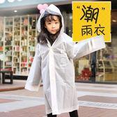 兒童雨衣寶寶雨披小孩子男童女童雨衣帶書包位 LL874『寶貝兒童裝』